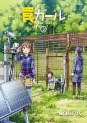 罠ガール 第01-05巻 [Wana Garu vol 01-05]