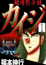 賭博黙示録カイジ 第01-13巻 [Tobaku Mokushiroku Kaiji vol 01-13]