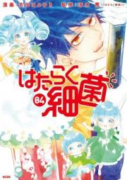 はたらく細菌 第01巻 [Hataraku Saikin vol 01]