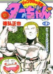 新ジャングルの王者ターちゃん 第01-20巻 [Shin Jungle no Ouja Ta-chan vol 01-20]