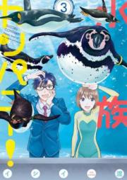 水族カンパニー 第01-02巻 [Suizoku kanpani vol 01-02]