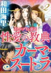 まんがグリム童話 性愛の教典カーマ・スートラ 第01-02巻