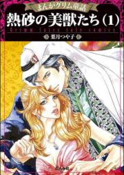 まんがグリム童話 熱砂の美獣たち 第01-02巻