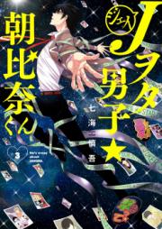 Jヲタ男子★朝比奈くん 第01-03巻