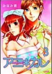 アニ*カレ 第01-14巻 [Anikare vol 01-14]