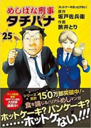 めしばな刑事タチバナ 第01-41巻 [Meshibana Keiji Tachibana vol 01-41]