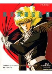 銀河英雄伝説 英雄たちの肖像 第01-04巻 [Ginga Eiyuu Densetsu – Eiyuutachi no Shouzou vol 01-04]