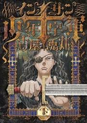インノサン少年十字軍 第01-03巻 [Innocents Shounen Juujigun vol 01-03]