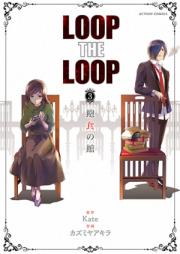 LOOP THE LOOP 第01巻