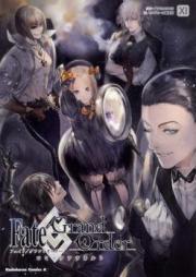 Fate/Grand Order コミックアラカルト 第01-11巻
