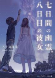 [Novel] 七日間の幽霊、八日目の彼女 [Nanokakan no Yurei Yokame no Kanojo]