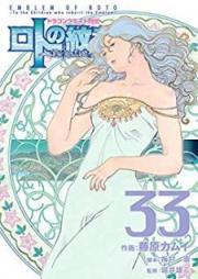 ドラゴンクエスト列伝 ロトの紋章~紋章を継ぐ者達へ~ 第01-34巻 [Roto no Monshou – Monshou wo Tsugu Monotachi e vol 01-34]
