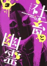 社畜と幽霊 第01-03巻 [Shachiku to Yurei vol 01-03]