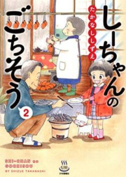 しーちゃんのごちそう 第01-07巻 [Shichan no gochiso vol 01-07]