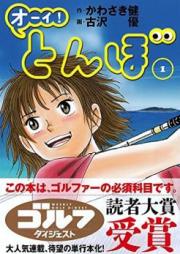 オーイ!とんぼ 第01-11巻 [Oi Tonbo vol 01-11]