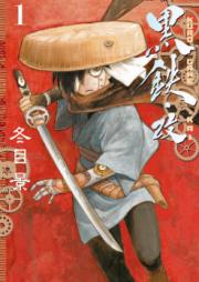 黒鉄・改 KUROGANE-KAI 第01巻