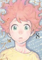 はじめアルゴリズム 第01-04巻