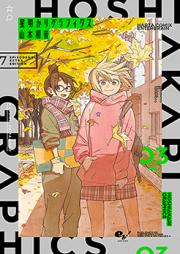 星明かりグラフィクス 第01-03巻 [Hoshi Akari Gurafiku vol 01-03]