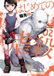 はじめての虐殺 第01-02巻 [Hajimete no Gyakusatsu vol 01-02]