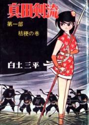 真田剣流 第01-02巻 [Sanada Kenryu vol 01-02]