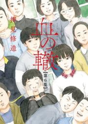 血の轍 第01-09巻 [Chi no Wadachi vol 01-09]