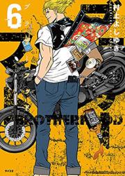 ブラザーフッド 第01-04巻