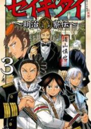 セイギタイ 第01-03巻 [Seigitai Meiji keisatsu vol 01-03]
