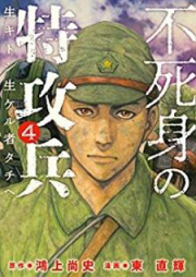 不死身の特攻兵 第01-08巻 [Fujimi no Tokko Hei vol 01-08]