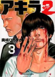アキラNo.2 新装版 第01-02巻