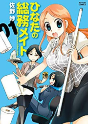 ひなたの総務メイト 第01巻 [Hinata no Somu Meito vol 01]