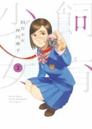 飼育少女 第01-03巻 [Shiikushojo vol 01-03]