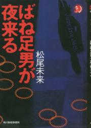 [Novel] ばね足男が夜来る [Baneashiotoko ga Yoru Kuru]