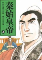 秦始皇帝 第01-04巻
