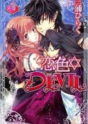 恋色☆DEVIL 第01-05巻 [Koiiro☆DEVI vol 01-05]