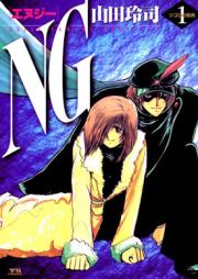 NG(エヌジー)第01巻