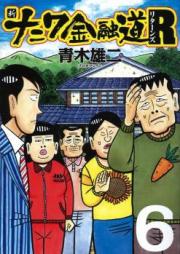 新ナニワ金融道R 第01-06巻 [Shin Naniwa Kinyuudou R vol 01-06]