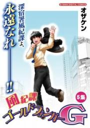 風紀課ゴールドフィンガーG 第01巻