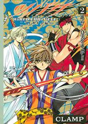 ツバサ WoRLD CHRoNiCLE ニライカナイ編 第01-03巻 [Tsubasa – World Chronicle – Niraikanai Hen vol 01-03]