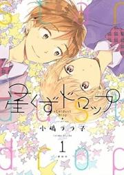 星くずドロップ 第01巻 [Hoshikuzu Drop vol 01]