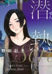 潜熱 第01巻 [Sen ne tsu vol 01]