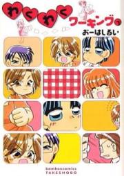 わくわくワーキング 第01-10巻 [Wakuwaku Working vol 01-10]