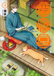 鹿楓堂よついろ日和 第01-10巻 [Rokuhoudou Yotsuiro-Biyori vol 01-10]