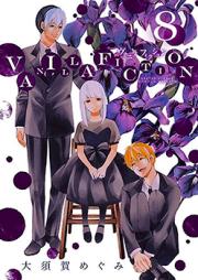 VANILLA FICTION 第01-08巻