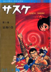 サスケ 第01-02巻 [Sasuke vol 01-02]