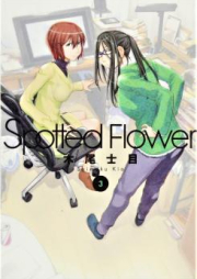 Spotted Flower 第01-03巻