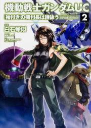 機動戦士ガンダムUC 『袖付き』の機付長は詩詠う 第01-02巻 [Kidou Senshi Gundam UC Sodetsuki no Kitsukicho wa uta utau]