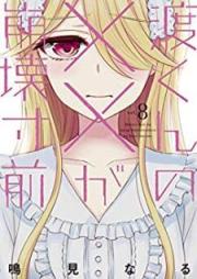 渡くんの××が崩壊寸前 第01-09巻 [Watari-kun no xx ga Houkai Sunzen vol 01-09]