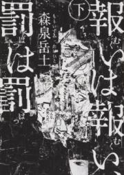 報いは報い、罰は罰 第01-02巻 [Mukui wa Mukui Batsu wa Batsu vol 01-02]