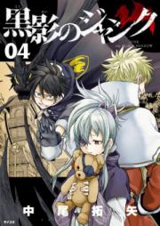 黒影のジャンク 第01-02巻 [Kokuei no Janku vol 01-02]