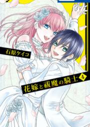 花嫁と祓魔の騎士 第01-04巻 [Hanayome to Ekusoshisuto vol 01-04]
